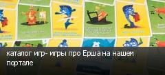 каталог игр- игры про Ерша на нашем портале