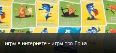 игры в интернете - игры про Ерша