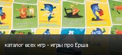 каталог всех игр - игры про Ерша