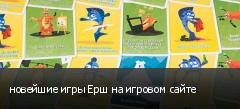 новейшие игры Ерш на игровом сайте