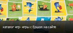 каталог игр- игры с Ершом на сайте