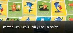 портал игр- игры Ерш у нас на сайте