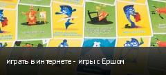 играть в интернете - игры с Ершом