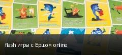 flash игры с Ершом online