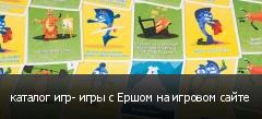 каталог игр- игры с Ершом на игровом сайте