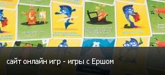 сайт онлайн игр - игры с Ершом