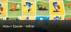 игры с Ершом - online