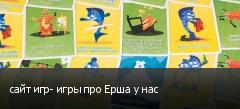 сайт игр- игры про Ерша у нас