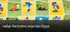 найди бесплатно игры про Ерша