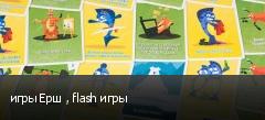 игры Ерш , flash игры