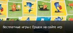 бесплатные игры с Ершом на сайте игр
