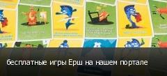 бесплатные игры Ерш на нашем портале