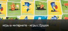 игры в интернете - игры с Ершом