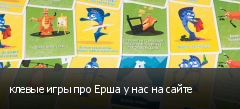 клевые игры про Ерша у нас на сайте
