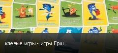 клевые игры - игры Ерш