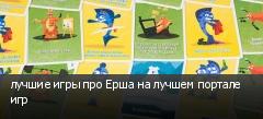 лучшие игры про Ерша на лучшем портале игр