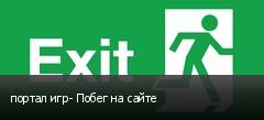 портал игр- Побег на сайте