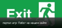 портал игр- Побег на нашем сайте