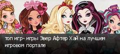 топ игр- игры Эвер Афтер Хай на лучшем игровом портале