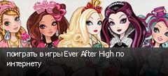 поиграть в игры Ever After High по интернету