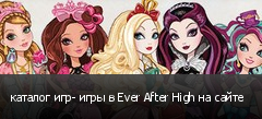 каталог игр- игры в Ever After High на сайте