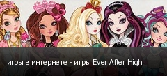 игры в интернете - игры Ever After High