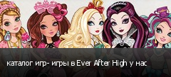 каталог игр- игры в Ever After High у нас