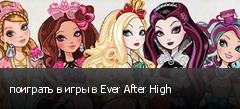 поиграть в игры в Ever After High
