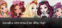скачай в сети игры Ever After High