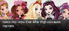 поиск игр- игры Ever After High на нашем портале