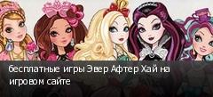 бесплатные игры Эвер Афтер Хай на игровом сайте