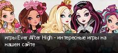 игры Ever After High - интересные игры на нашем сайте