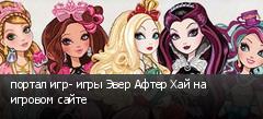 портал игр- игры Эвер Афтер Хай на игровом сайте