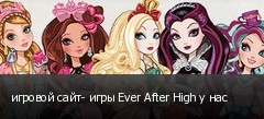 игровой сайт- игры Ever After High у нас