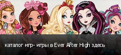 каталог игр- игры в Ever After High здесь