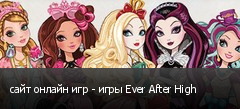 сайт онлайн игр - игры Ever After High