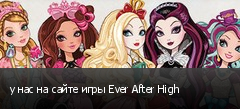 у нас на сайте игры Ever After High