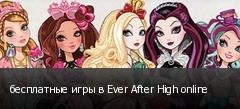 бесплатные игры в Ever After High online