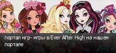 портал игр- игры в Ever After High на нашем портале