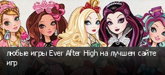 любые игры Ever After High на лучшем сайте игр