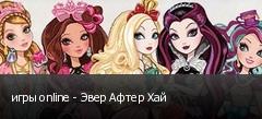 игры online - Эвер Афтер Хай