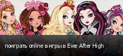 поиграть online в игры в Ever After High