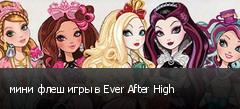 мини флеш игры в Ever After High