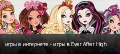 игры в интернете - игры в Ever After High