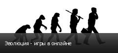 Эволюция - игры в онлайне
