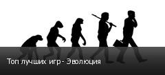 Топ лучших игр - Эволюция