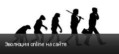 Эволюция online на сайте