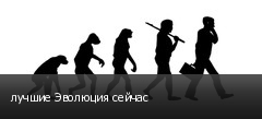 лучшие Эволюция сейчас