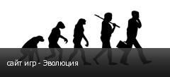 сайт игр - Эволюция