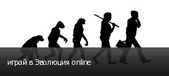 играй в Эволюция online